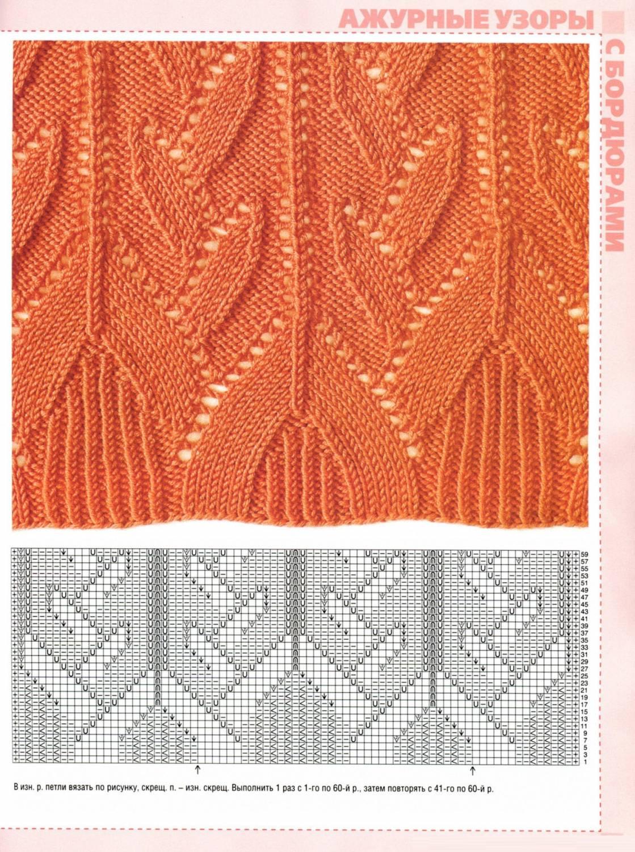 Узор листа спицами схемы и разновидности Вязание спицами 61
