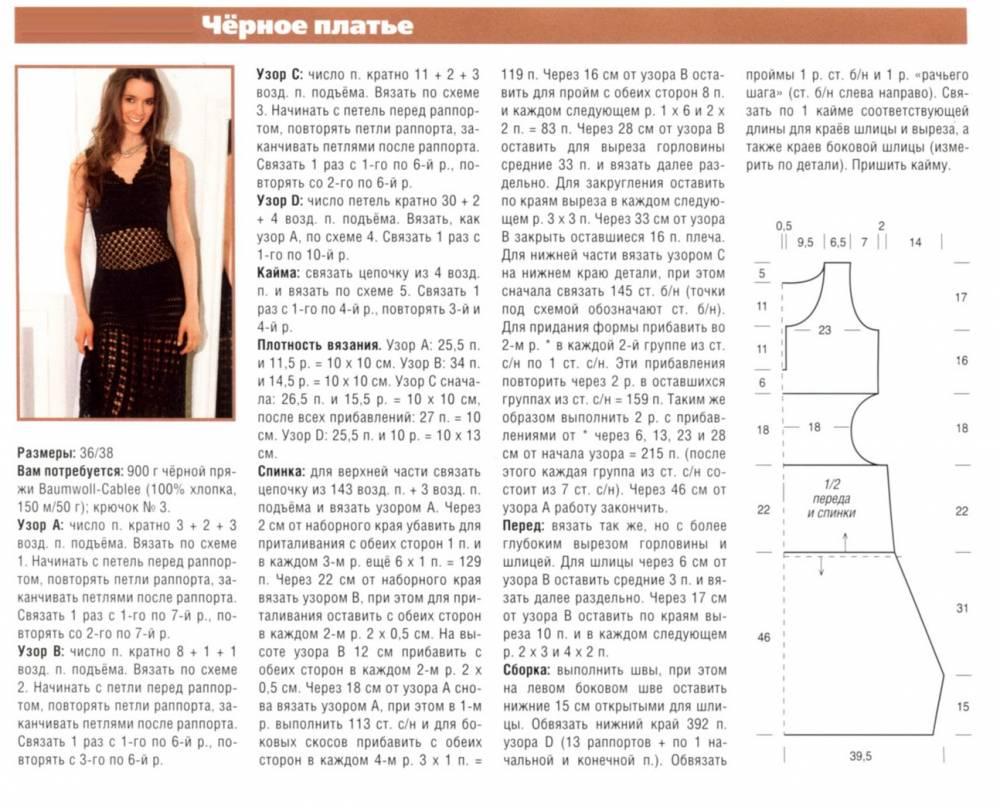 Схема вязание платья черное