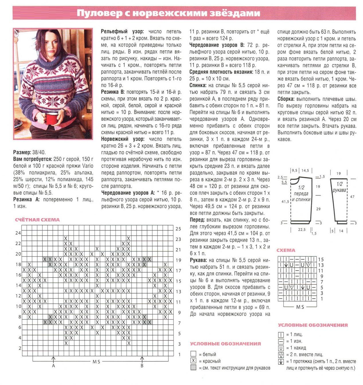Схема звезд для свитера