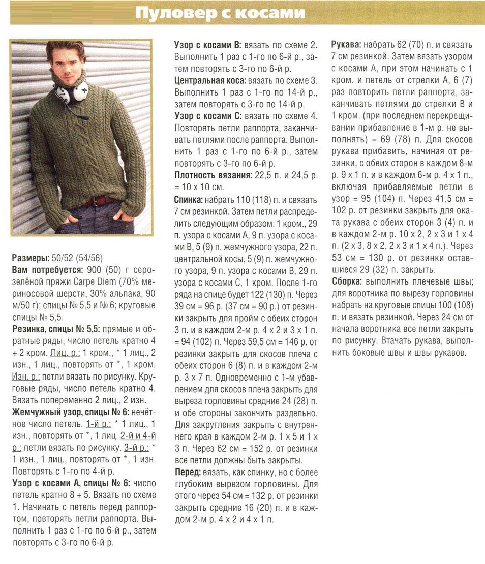 Вязание спицами косы для мужского свитера 273